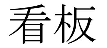 Kanban en japonés